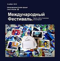 """Международный фестиваль по метафорическим ассоциативным картам (МАК). """"Работа с МАК в Психологии и Гипнотерапии"""""""