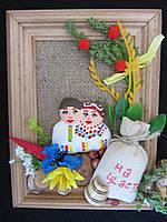 "Оберег-картина ""На семейное счастье"", 14х19см, 45\35 (цена за 1 шт. + 10 гр.)"