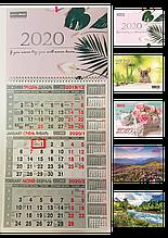 Календарь настенный квартальный на 2020 г. (1 пружина)