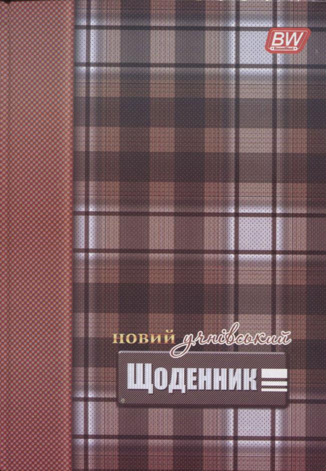 """Дневник школьный, обл. твердая цветн.""""Шотландка"""", 14В01-04"""