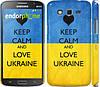 "Чехол на Samsung Galaxy Grand 2 G7102 Keep calm and love Ukraine ""883c-41"""