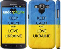 """Чехол на Samsung Galaxy Win i8552 Keep calm and love Ukraine """"883c-51"""""""