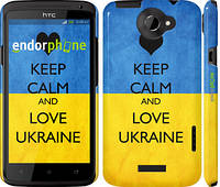 "Чехол на HTC One X Keep calm and love Ukraine ""883c-42"""