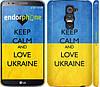 "Чехол на LG G2 Keep calm and love Ukraine ""883c-37"""