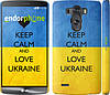 "Чехол на LG G3 dual D856 Keep calm and love Ukraine ""883c-56"""