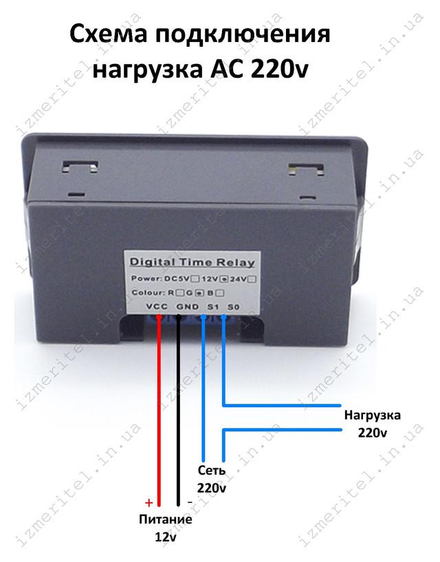 Схема подключения Реле времени с двойным дисплеем 12 вольт
