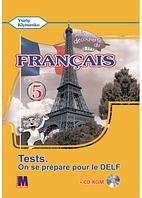 À la découverte du français 5. Тести для 5-го класу (1-й рік навчання, 2-га іноземна мова) Клименко Ю.М