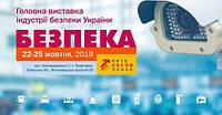 Приглашение на выставку БЕЗПЕКА, 22-25 октября 2019