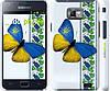 """Чехол на Samsung Galaxy S2 i9100 Желто-голубая бабочка """"1054c-14"""""""