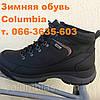Кроссовки зимние ботинки Каламбия, фото 7