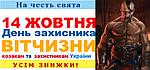 14 жовтня – День захисника Вітчизни та козацтва!