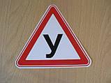 Наклейка п3т У 146х130мм знак ученик виниловая на авто треугольная с белой окантовкой, фото 3