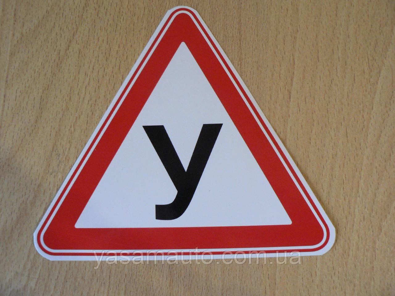 Наклейка п3т У 146х130мм знак ученик виниловая на авто треугольная с белой окантовкой