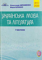 ЗНО 2020 | Укр.мова та література. Довідник. Част.1. Авраменко О.М.| Грамота