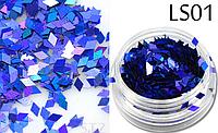 Голографические блестки ромб синий №01