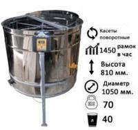 Радиальная медогонка нержавеющая автоматическая (27 рамок Дадан, 54 рамок Рута, 54 магазинные рамки)