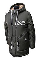 Зимняя куртка для мальчика подростка на овчине