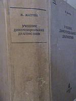Маттес М. Учебник дифференциальной диагностики внутренних болезней .