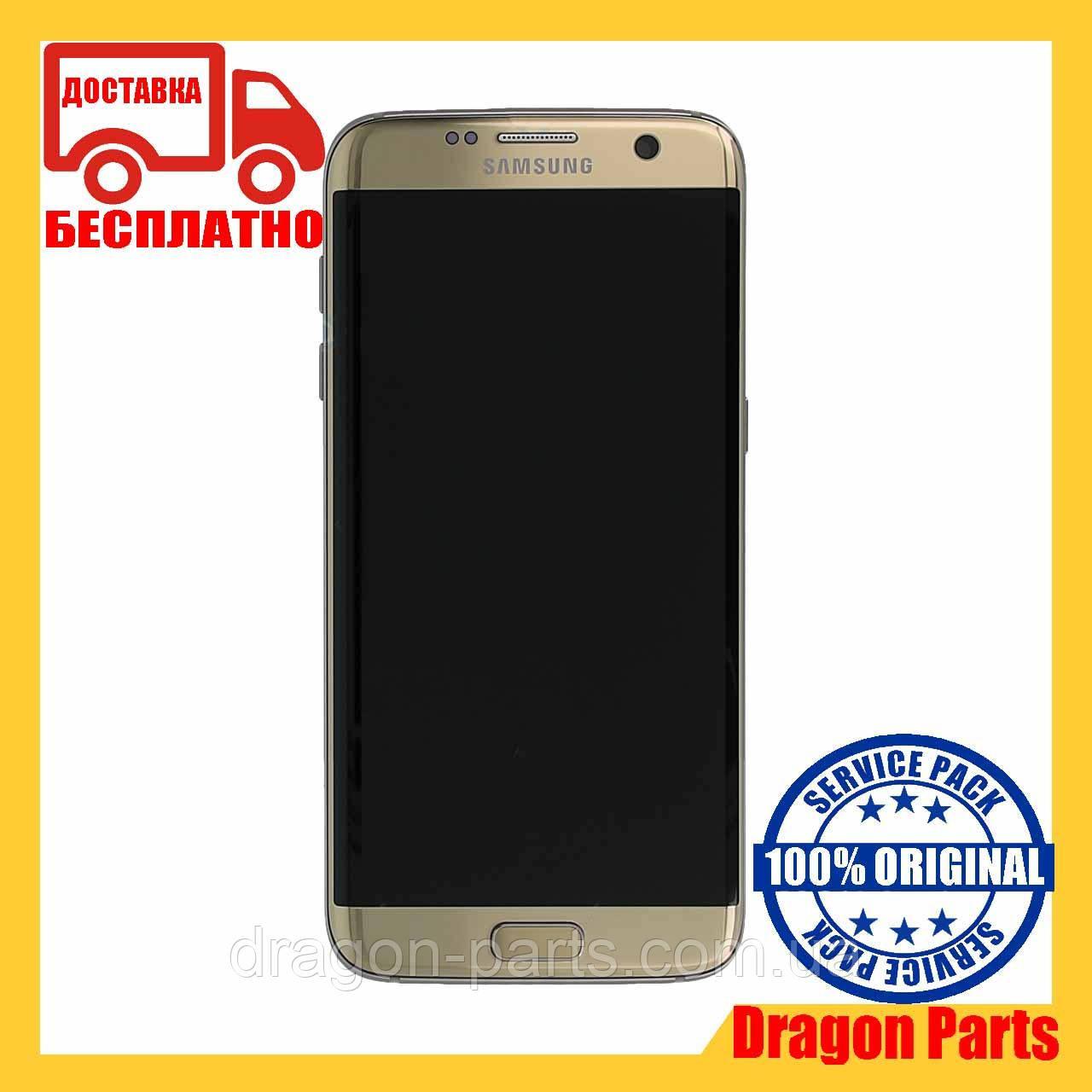 Дисплей Samsung G935 Galaxy S7 Edge с сенсором Золотой Gold оригинал , GH97-18533C