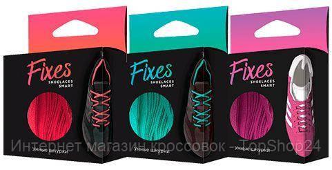 Умные шнурки Fixes, умные шнурки для обуви
