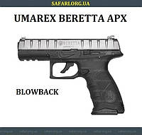 Пневматический пистолет Umarex Beretta APX Metal Grey, фото 1