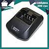 Зарядка для рации Motorola Battery   зарядное устройство для рации Моторола
