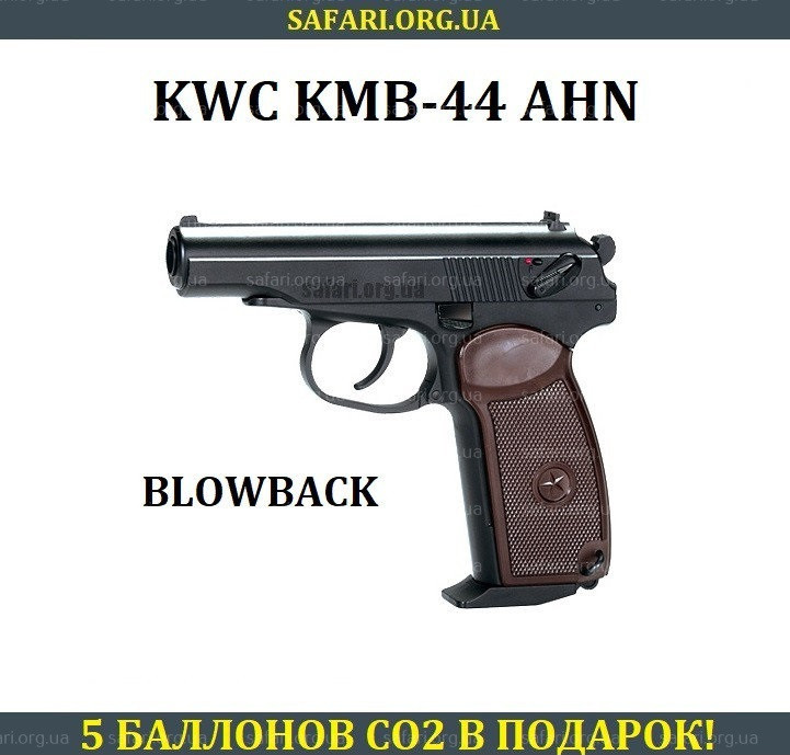 Пневматический пистолет KWC Makarov (PM) KMB44 AHN (Blowback)