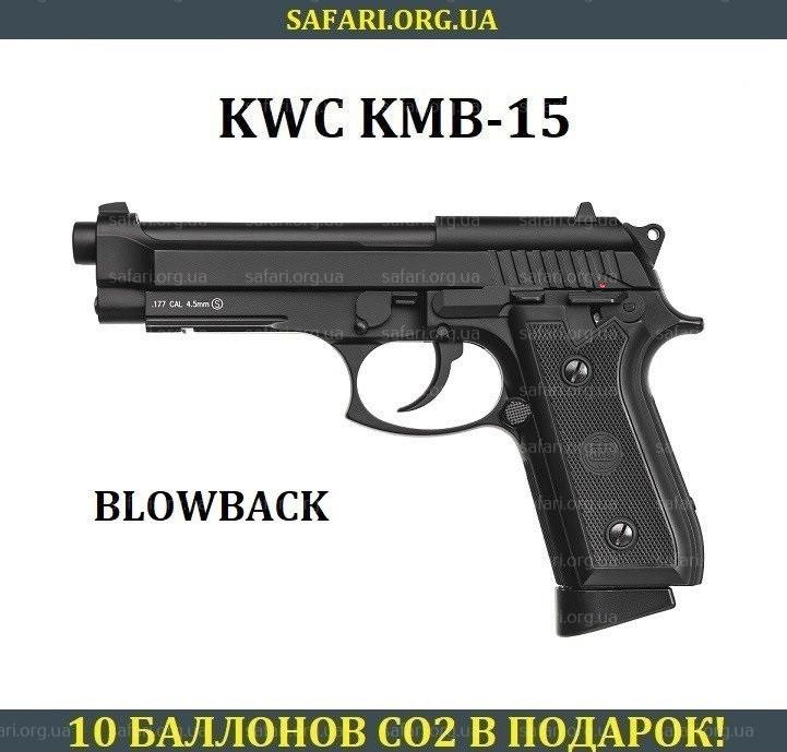 Пневматический пистолет KWC KMB15 Beretta 92