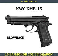 Пневматический пистолет KWC KMB15 Beretta 92, фото 1