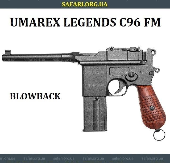 Пневматический пистолет Umarex Mauser C96 Legends FM