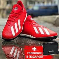 Сороконожки ( Адидас Х)  Adidas X 18.3  Red