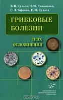Грибковые болезни и их осложнения В. В. Кулага, И. М. Романенко, С. Л. Афонин,: