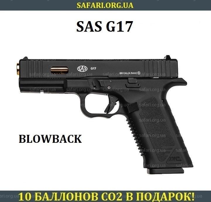 Пневматический пистолет SAS G17 (Blowback)