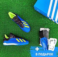 Сороконожки ( Адидас Х)  Adidas X 18 Blue