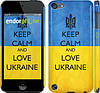 "Чехол на iPod Touch 5 Keep calm and love Ukraine v2 ""1114c-35"""