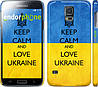 "Чехол на Samsung Galaxy S5 Duos SM G900FD Keep calm and love Ukraine v2 ""1114c-62"""