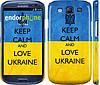 "Чехол на Samsung Galaxy S3 i9300 Keep calm and love Ukraine v2 ""1114c-11"""
