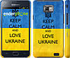"Чехол на Samsung Galaxy S2 Plus i9105 Keep calm and love Ukraine v2 ""1114c-71"""