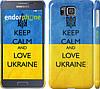 "Чехол на Samsung Galaxy Alpha G850F Keep calm and love Ukraine v2 ""1114c-65"""