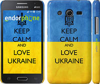 "Чехол на Samsung Galaxy Core 2 G355 Keep calm and love Ukraine v2 ""1114c-75"""