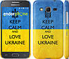 "Чехол на Samsung Galaxy Core Prime G360H Keep calm and love Ukraine v2 ""1114c-76"""