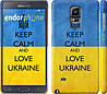 "Чехол на Samsung Galaxy Note 4 N910H Keep calm and love Ukraine v2 ""1114c-64"""