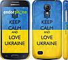 "Чехол на Samsung Galaxy S4 mini Keep calm and love Ukraine v2 ""1114c-32"""