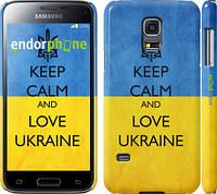 "Чехол на Samsung Galaxy S5 mini G800H Keep calm and love Ukraine v2 ""1114c-44"""