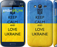"Чехол на Samsung Galaxy Grand Duos I9082 Keep calm and love Ukraine v2 ""1114c-66"""