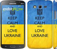 "Чехол на Samsung Galaxy Grand 2 G7102 Keep calm and love Ukraine v2 ""1114c-41"""