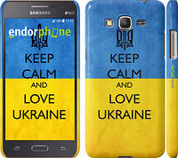 "Чехол на Samsung Galaxy Grand Prime G530H Keep calm and love Ukraine v2 ""1114c-74"""