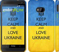 "Чехол на HTC One M7 Keep calm and love Ukraine v2 ""1114c-36"""