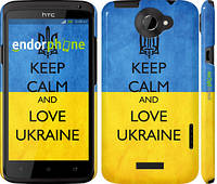 "Чехол на HTC One X+ Keep calm and love Ukraine v2 ""1114c-69"""