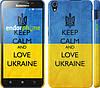 "Чехол на Lenovo S850 Keep calm and love Ukraine v2 ""1114c-78"""